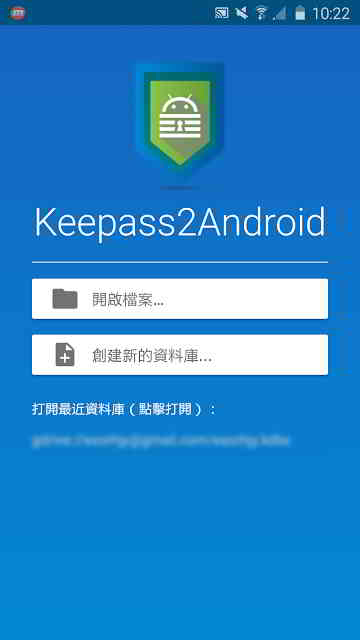 Keepass2Android的登录使用界面
