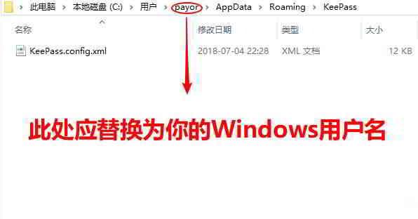 打开文件夹C:Users(用户)User NameAppDataRoamingKeePass