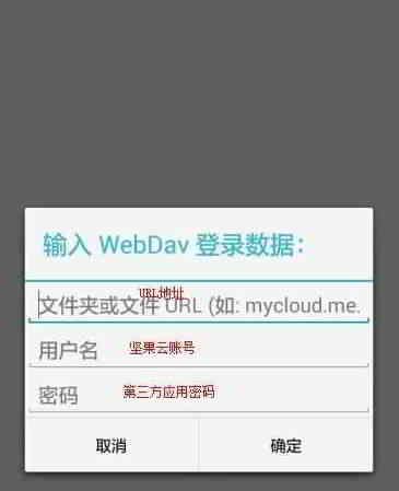 KeePass打开WebDav URL