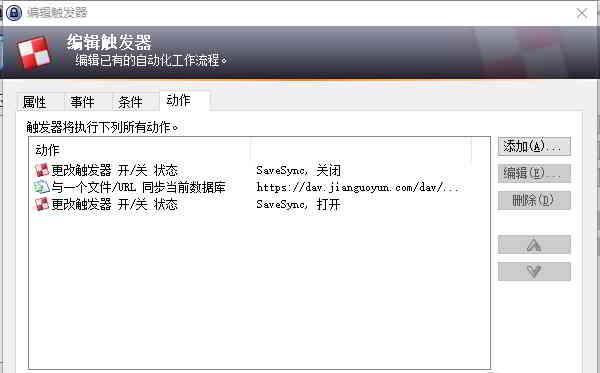 KeePass触发器切换到动作页面