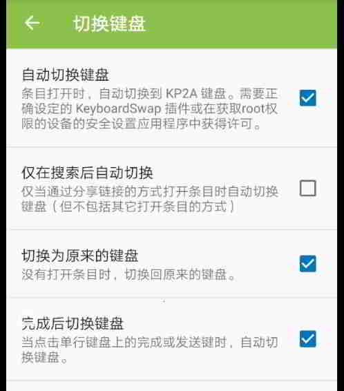 勾选Keepass2Android的自动切换键盘(免ROOT需安装设置KeyboardSwap插件)